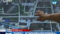 """""""近水救近火""""海口秀英街道率先启用应急管理指挥中心"""