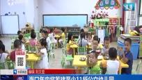 ??谀陜葘⒒I建至少11所公立幼兒園