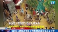 9旬老人用面捏清明上河圖 愿捐博物館供人欣賞