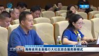 海南省将全面推行大社区综合服务新模式
