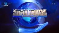 《海南新聞聯播》2019年04月07日