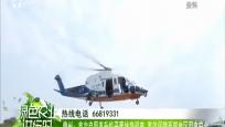 儋州:首次启用直升机开展线路巡查 高效保障西部地区用电安全