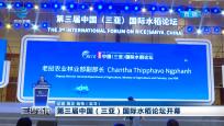第三届中国(三亚)国际水稻论坛开幕