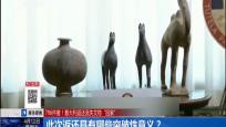 """796件套!意大利返還流失文物""""回家"""" 近20年來最大規模中國文物返還"""