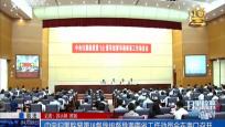中央扫黑除恶第18督导组督导海南省工作动员会在海口召开