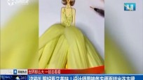 這些禮服好看又美味!設計師用辣條方便面拼出連衣裙