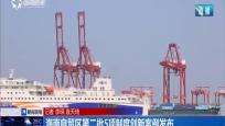 海南自贸区第二批5项制度创新案例发布