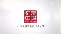 《纪录中国》海关博物馆:国门风云