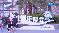 第20屆中國環博會在上海開幕