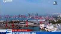 海口首次获评最具潜力城市