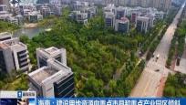 海南:建設用地資源向重點市縣和重點產業園區傾斜