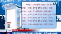 4月19日起海南部分動車組實行浮動票價 一等座有8至9折優惠