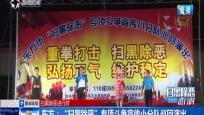 """东方:""""扫黑除恶""""专项斗争宣传小分队巡回演出"""