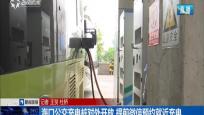 海口公交充电桩对外开放 提前微信预约就近充电