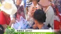 """乐东:产业造血填实""""空壳村"""""""