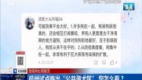 """杭州试点推出""""公共遛犬区""""您怎么看?"""