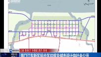 海口江东新区起步区控规及城市设计向社会公示
