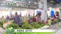 白沙:设立70个公益性摊位 自产自销农户免费试用