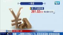 海南:一季度GDP增长5.5% 经济总体平稳 实现良好开局