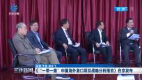 """《""""一带一路""""中国海外港口项目战略?#27835;?#25253;告》在京发布"""