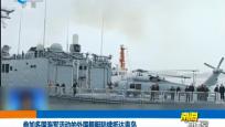 参加多国海军活动的外国舰艇陆续抵达青岛