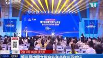 第三屆中國文旅產業年會在三亞舉行