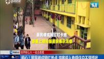 鬧心!居民樓成網紅景點 游客闖入參觀住戶不堪煩擾