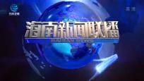 《海南新闻联播》2019年04月21日