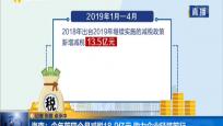 海南:今年前四个月减税18.9亿元 助力企业轻装前行