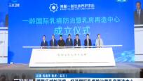 博鳌乐城加速度:打造国际乳癌防治暨乳房再造中心