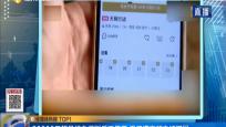 20000元靓号被电视剧反派使用 男子遭高频电话骚扰