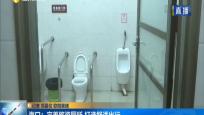 海口:完善旅游厕所 打造舒适出行