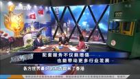 《對話香港》2019年05月18日