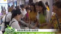 2019第三届北部湾(海南儋州)旅游美食博览会推介会海口举行