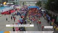 《中国体育旅游报道》2019年05月29日