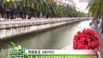 文昌:禁止城区居民养殖畜禽 违者罚款50元以上300元以下