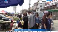 上海:漫步金山嘴古渔村 ?#32954;?#23567;资海渔文化