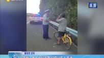 定安:老人为抄近路 骑自行车上高速