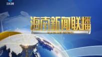 《海南新闻联播》2019年05月08日