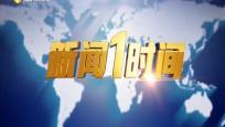 《新闻1时间》2019年05月25日(20:00)