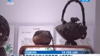 """海南文化产业?#27663;?#20142;眼""""成绩单"""""""