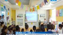 《海南文化地图》公益短视频走进三亚童梦双语幼儿园 师生为海南发展点赞