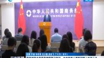 商务部就中美贸易摩擦答记者问:中方在重大原则问题上决不让步