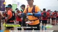 《健跑中国》2019年05月30日