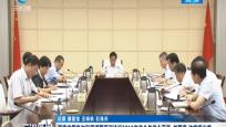 海南省服务与利用博鳌亚洲论坛2019年年会总结会召开 刘赐贵 沈晓明出席