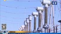 今年海南力争完成电网建设投资60亿元