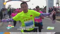 《健跑中国》2019年05月16日
