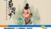 """海南省博物馆举办""""5·18博物馆日""""系列活动"""