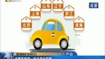 新能源汽车产销高速增长 发力新能源 增添新活力