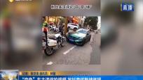 """""""变色""""车主违停拍视频 发抖音炫酷被举报"""